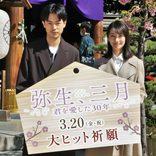 """成田凌「互いの""""わがままを聞く""""デートがしたい」 波瑠「3月は物事が大きく変化した月」"""