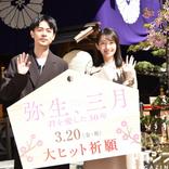 打倒コロナ!波瑠と成田凌が早期終息を願う「今は大きい声で『映画館に行って!』と言えない」