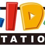 アニメ専門チャンネル「キッズステーション」「アニマックス」が自宅待機支援!スカパー!で2チャンネル無料放送
