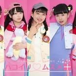 ハコイリ♡ムスメが活動終了を発表 4月11日にAKIBAカルチャーズ劇場にてラストライブを開催