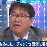 """カンニング竹山、トイレットぺーパー""""買い占め""""に苦言"""
