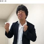 宮下草薙・草薙、世間からの「カワイイ」評に不満 朝日奈央は「カワイ子ぶってる」と指摘