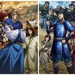 TVアニメ『キングダム』の秦国ver/合従軍ver メインビジュアル2種を公開!原作・監修 原泰久と制作陣よりコメントも到着