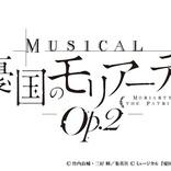 久保田秀敏、山本一慶、井澤勇貴らの出演が決定 ミュージカル『憂国のモリアーティ』Op.2追加キャストと公演詳細を発表