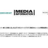 鈴鹿サーキット 「スーパー耐久」「鈴鹿2&4レース」の開幕レースを延期