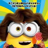 『ミニオンズ フィーバー』ボブが70年代スタイルに! 日本版オリジナルビジュアル解禁
