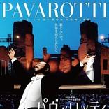パヴァロッティ、初のドキュメンタリー映画が6/5に日本公開