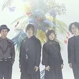 FLOWER FLOWER、新アルバム『ターゲット』にミゾベリョウ(odol)が参加