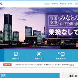 京浜急行バス、羽田空港~東京ビッグサイト(お台場)線廃止