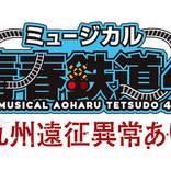 高崎翔太、石渡真修ら出演♪ ミュージカル『青春-AOHARU-鉄道』最新公演決定! 青春先生による描き下ろしイラストも♪