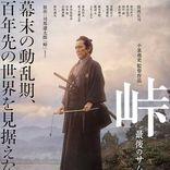 EXILE AKIRA『峠 最後のサムライ』出演決定、役所広司ら名優たちと肩を並べる大役に抜擢