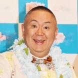 ダンカン、松村邦洋は「なんでも忘れる松村です」病院では診察券取り忘れ