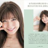 モデルはすべてAAA宇野実彩子のメイク本、発売前重版も掛かり初速絶好調