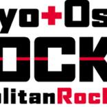 METROCK 2020 第6弾出演アーティストを発表!
