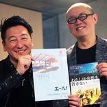 監督・堀潤と脚本・きたむらけんじが語る映画『わたしは分断を許さない』、そして舞台『エール!』のこと