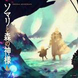 TVアニメ『ソマリと森の神様』オリジナル・サウンドトラック、ジャケット/特典が解禁