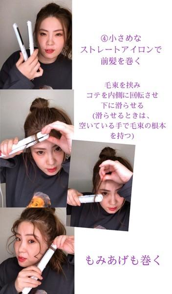 ヘアアレ3紹介2