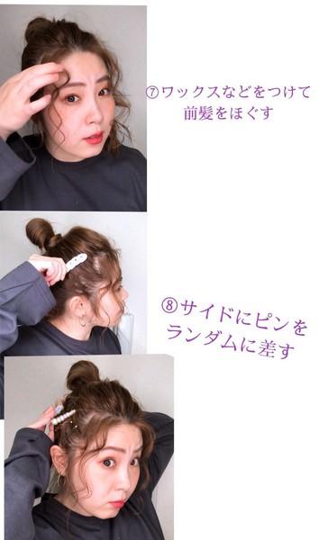 ヘアアレ3紹介3
