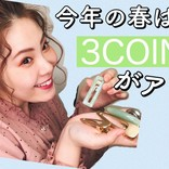 【3COINS】不器用さんにオススメ超絶簡単ヘアピンアレンジ