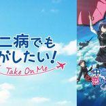 「春休みSP」青春彩るアニメ全17作品、niconicoで一挙配信