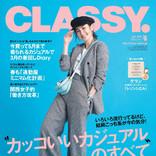 「謎すぎる」「テンパってもいいのでは」 ファッション誌『CLASSY.』着回し特集が珍ストーリーすぎる