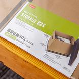 【ダイソー】「紙製収納BOX A4サイズ」で叶える隠す収納