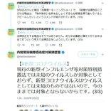 新型コロナウィルス 厚生労働省や内閣官房が「羽鳥慎一モーニングショー」についてTwitterで言及し賛否