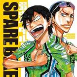 安元洋貴、吉野裕行らによるPV公開!『弱虫ペダルSPARE BIKE』第7巻発売記念♪