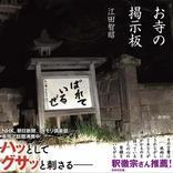 『タモリ倶楽部』でも紹介! お寺の門前に掲げられた標語を集めた一冊