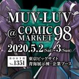 『マブラヴ』コミックマーケット98に出展決定!新作グッズの販売や、開発中ゲームも展示予定