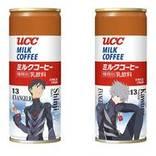 『シン・エヴァンゲリオン劇場版』公開記念! 「UCC ミルクコーヒー」にコラボデザイン登場♪