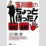岡田晴恵特任教授も呆れた?玉川徹氏の厚労省批判に「もう前に行かないですか」