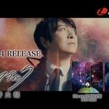 小野大輔が宇宙空間で歌声を響かせる新曲「ドラマティック」MV公開