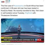 南アフリカで1人目のコロナ感染者 イタリアから帰国の38歳男性