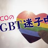cocoのLGBT迷子中:ヒッチハイクで東京へ トラックドライバーに諭される