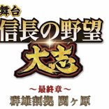 舞台『信長の野望・大志 ~最終章~ 群雄割拠 関ヶ原』全キャスト発表