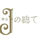 竹中凌平、八神蓮、細貝圭ら出演! 舞台『Jの総て』麗しいキービジュアル解禁!