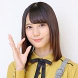 """日向坂46・小坂菜緒の""""ムニュ顔""""にファン「かわいいの最上級」"""