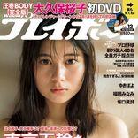『キュウレンジャー』大久保桜子、新世代ヒロインのヴィーナスボディに熱視線