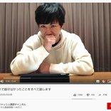 「皆さん、助けてください」アンジャッシュ渡部建さんYouTubeで苦戦 「佐々木希を出せ」の声が多数寄せられる