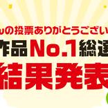 dアニメストア3000作品で「全作品No.1総選挙」実施、『鬼滅の刃』『SAO』『よりもい』など上位100作品の結果発表