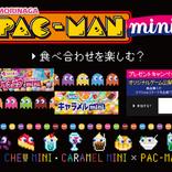 ハイチュウミニ×パックマン、初コラボゲームが誕生!