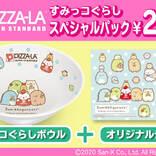 『すみっコぐらし』とピザーラがコラボ!限定グッズがプラス200円で手に入る