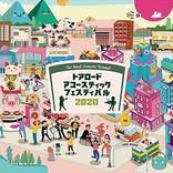 【トアロード・アコースティック・フェスティバル2020】第4弾出演アーティストTHE CHARM PARK、wacci、岡本真夜、birdらを発表