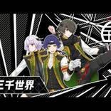 『ダンキラ!!!』はギャップ男子の宝庫! 推し候補ダンサーを徹底紹介【前編】