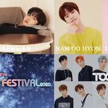 「第71回さっぽろ雪まつり12th K-POP FESTIVAL 2020」独占配信スタート