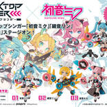 可動フィギュアシリーズ『初音ミク』『鏡音リン』『巡音ルカ』登場! 大型オーディオパーツが可愛い♪
