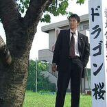 「バカとブスほど東大に行け!」阿部寛主演『ドラゴン桜2』15年ぶりにカムバック