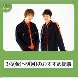 【ニュースを振り返り】3/6(金)~9(月):舞台・クラッシックジャンルのおすすめ記事