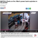 ポケットに入れていたモバイルバッテリーが発火、ズボンが燃える(南ア)<動画あり>